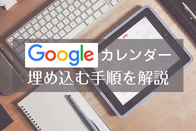 GoogleカレンダーをWEBサイトに埋め込む手順!必須カスタマイズ・レスポンシブ対応など