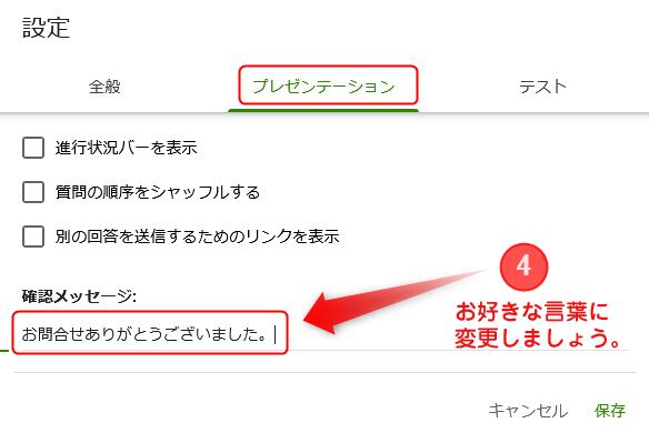 Googleフォームの確認メッセージの編集