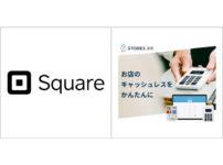 SquareとSTORES決済を徹底比較