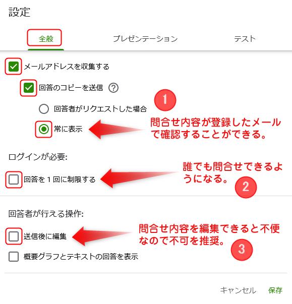 Googleフォーム問合せ窓口にする場合の推奨設定