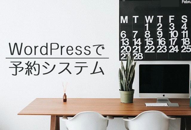 WordPressで予約システムを作る