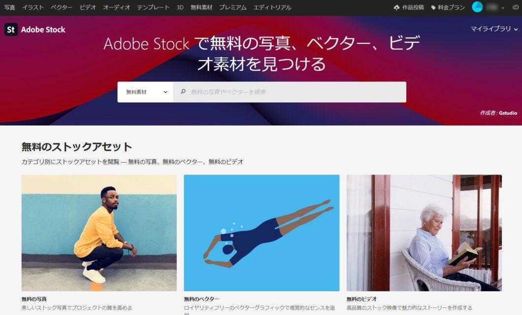 Adobe Stock無料コレクション