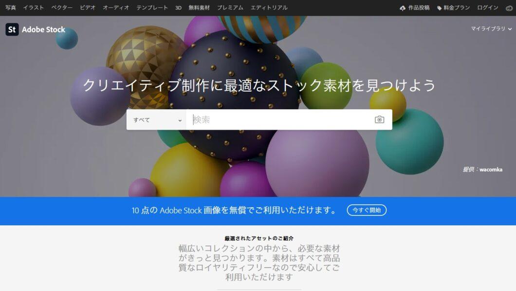 Adobe Stockとは