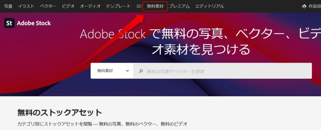 Adobe Stockにて無料素材のページにアクセスする