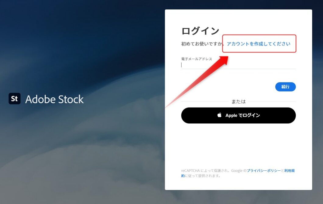Adobe Stockにて会員登録をする