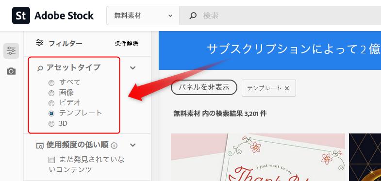 Adobe Stockの無料テンプレート