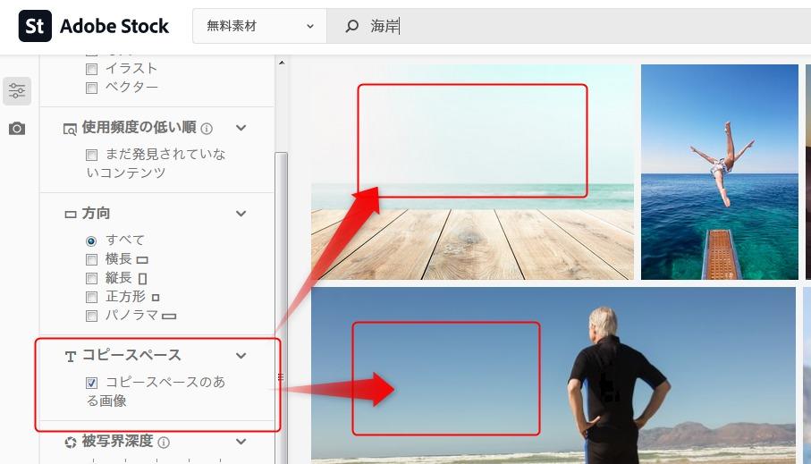 テキスト文字を入れるスペースのある画像を検索できる