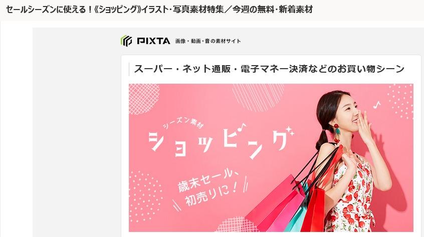 PIXTAはシーズンごとにメールでお知らせもしてくれる