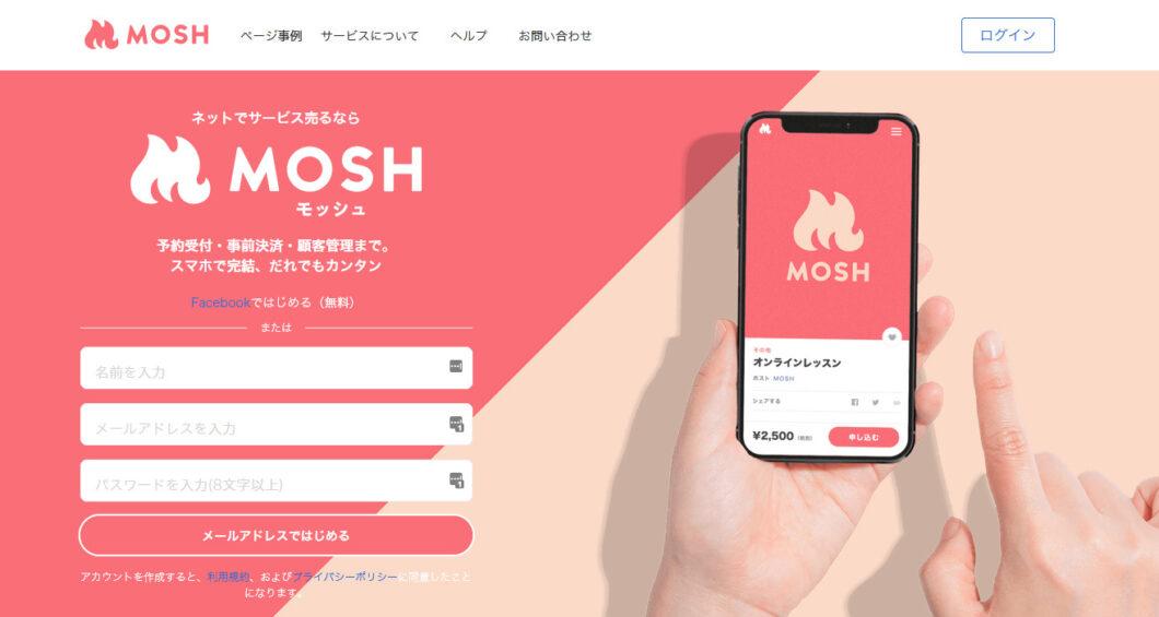 MOSH(モッシュ)