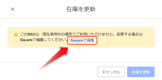 このSKUは、現在使用中の場所でご利用いただけません。変更する場合はSquareで編集してください。