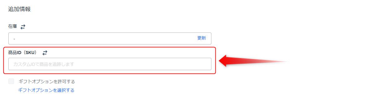 Squareオンラインビジネスにて商品IDの設定