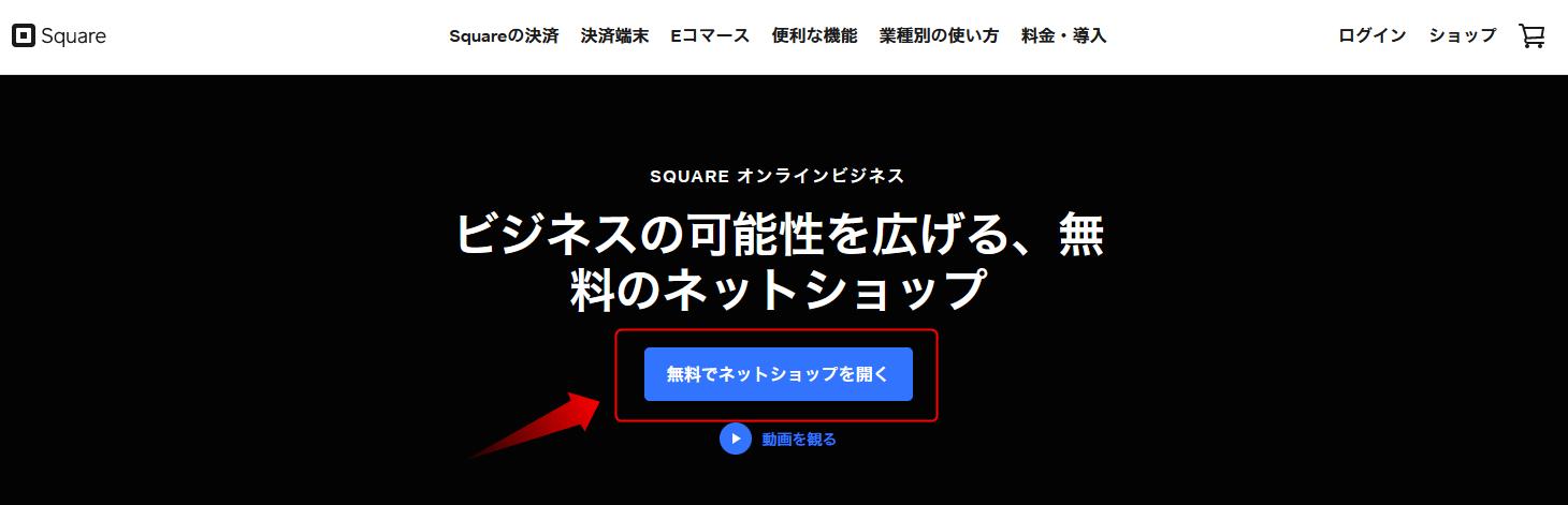Squareオンラインビジネス会員登録