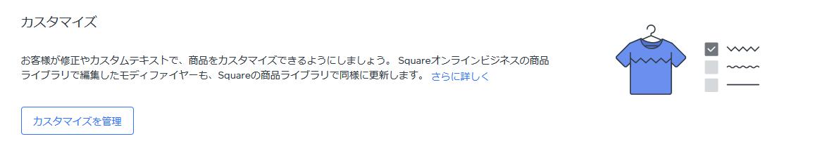 Squareオンラインにて注文のカスタマイズ