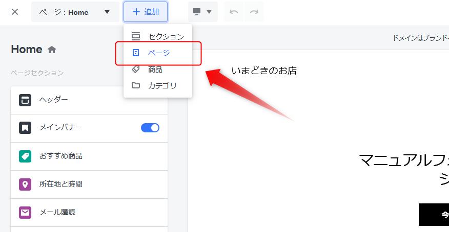Squareオンラインビジネスでページを追加する