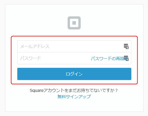 Squareにログインする