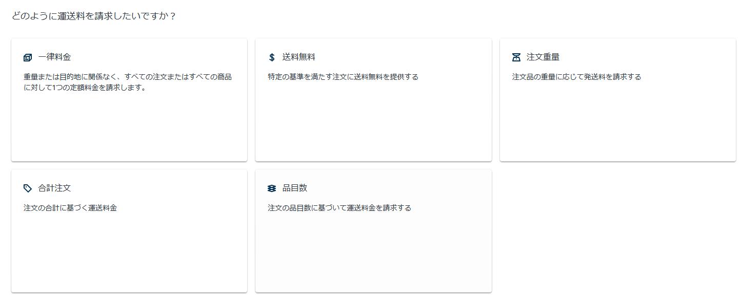Squareオンラインビジネスでの送料の設定