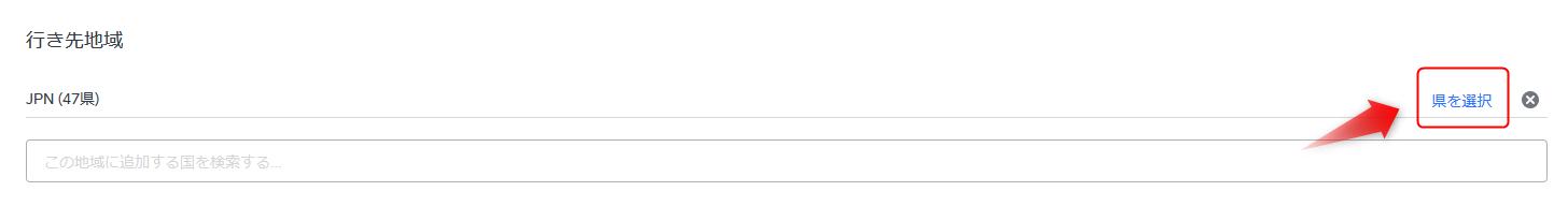 Squareオンラインビジネスで特定の地域だけ送料を変更する