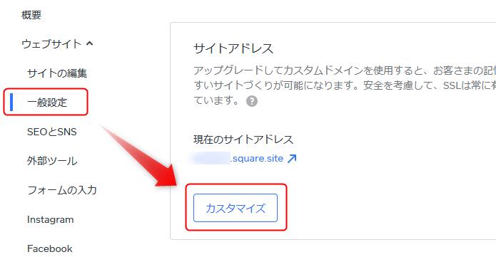 Squareのアドレス変更方法