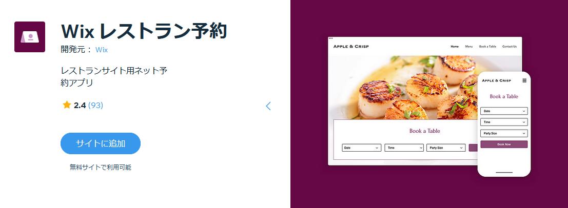 Wix レストラン予約