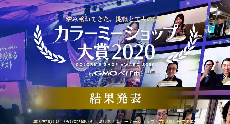 カラーミーショップ大賞2020