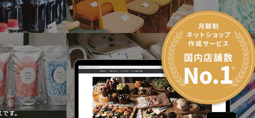 カラーミーショップは月額制ネットショップ作成サービス国内店舗数第一位