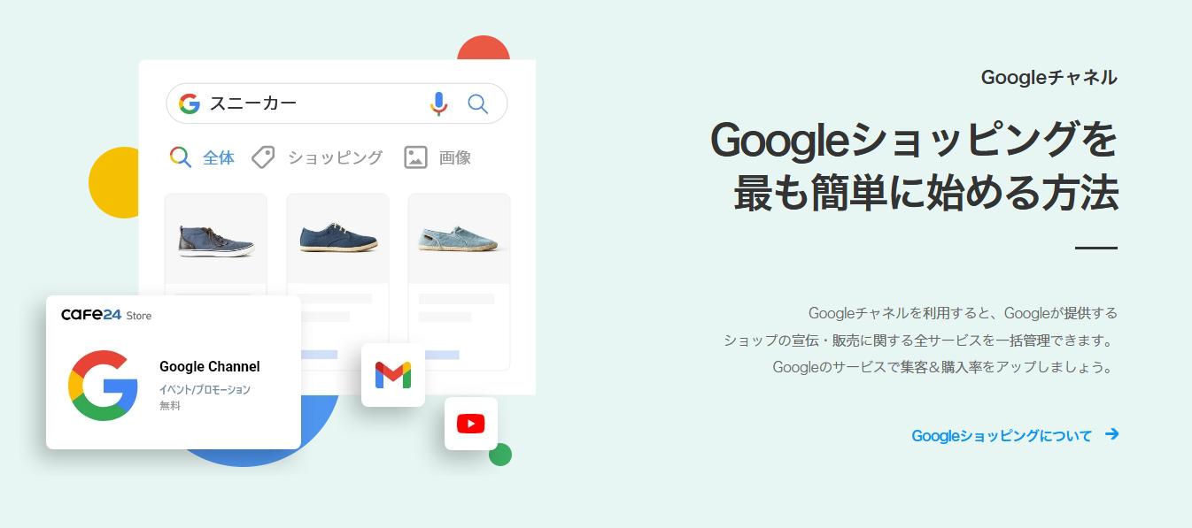 Cafe24はGoogleショッピングと連携できる
