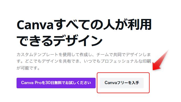 Canvaの無料版を利用する