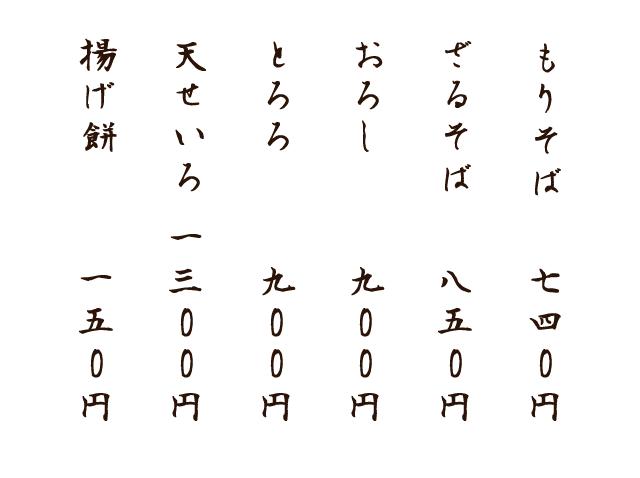 日本料理・料亭・そば屋などのメニューに使いたい手書き風フォント