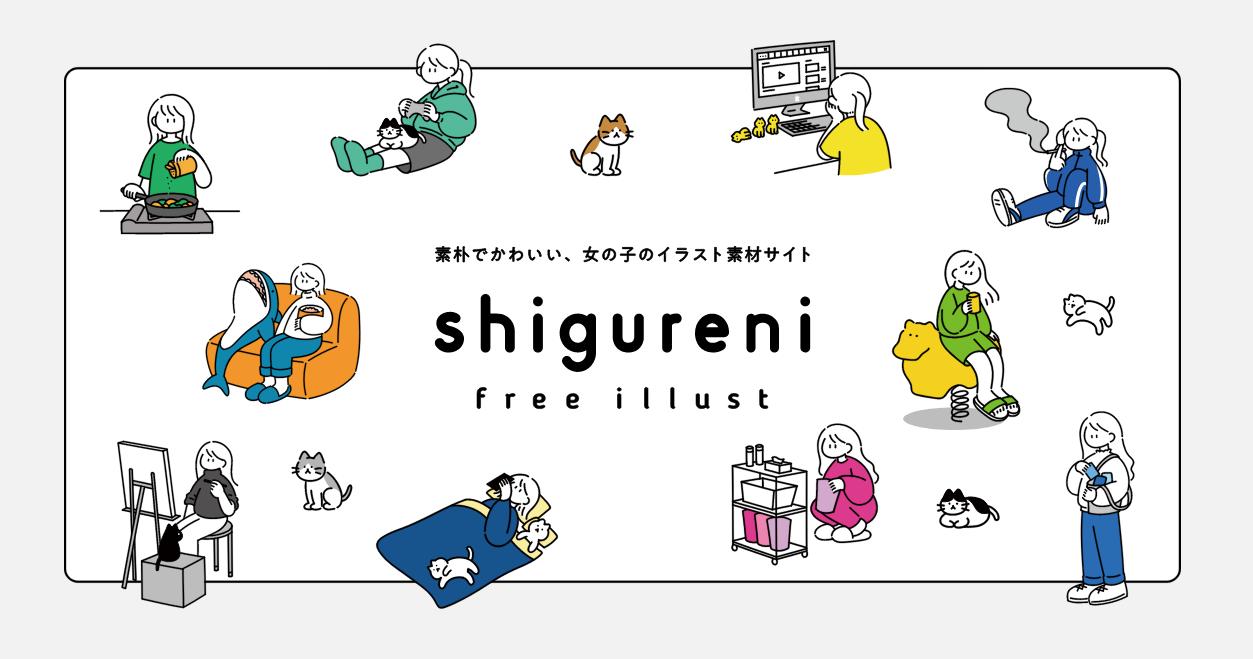 shigureni free illust