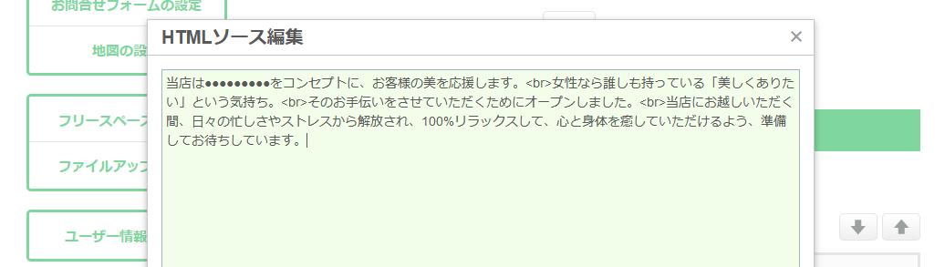 とりあえずHPはページ内にHTMLを貼り付けることができる。