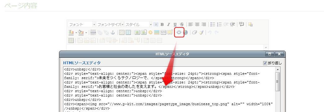 ページキットはHTMLを編集できる