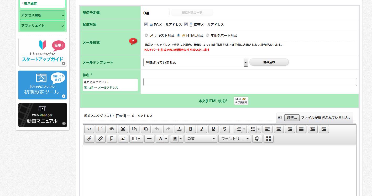 HTMLメールに対応したメルマガ機能が搭載されている。