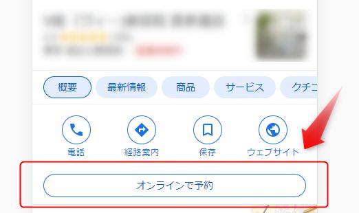 Googleで予約を導入している店舗