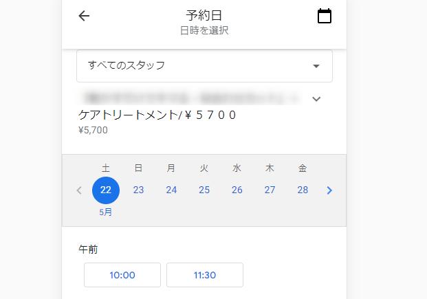 Googleで予約はメニューや時間を選択して予約できる