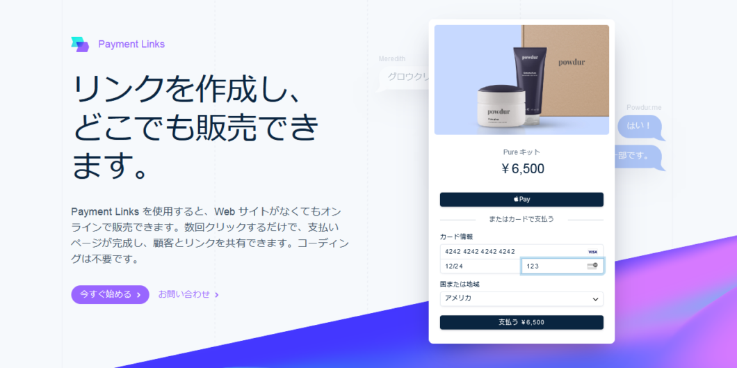 Stripe Payment Links(ストライプの支払いリンク)