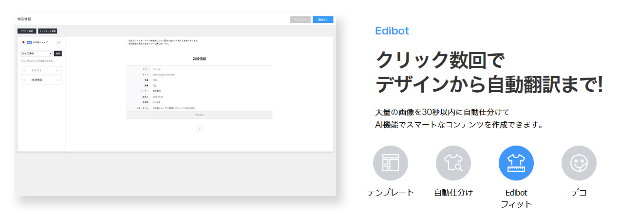 Edibotサービス