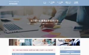 AFFINGER5(アフィンガー)の商用サイトのサンプル
