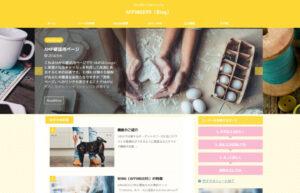 AFFINGER5(アフィンガー)ブログのサンプル