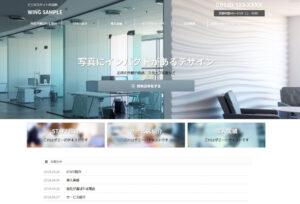 AFFINGER5(アフィンガー)企業サイト・ビジネスサイトのサンプル