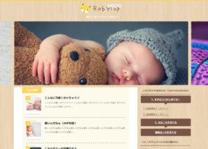 AFFINGER5(アフィンガー)子育てブログのサンプル