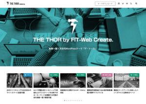 THE THOR(ザ・トール)のオウンドメディアサンプル