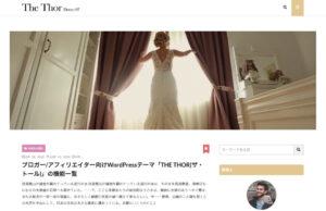 THE THOR(ザ・トール)のブログサンプル