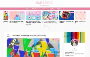 SWELL(スウェル)のブログサンプル