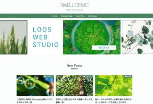 SWELL(スウェル)のwebサイトサンプル