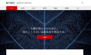 コーポレートサイト(NANO)デモ