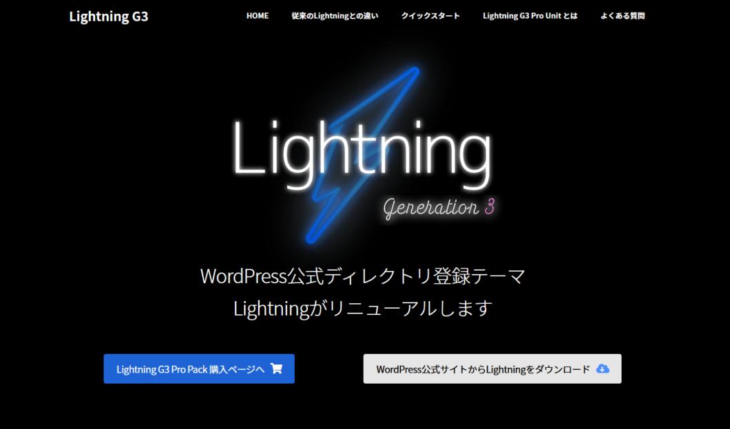 Lightning G3