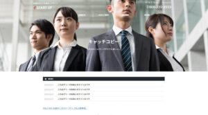 ビジネス・EX専用(START UP)デモ