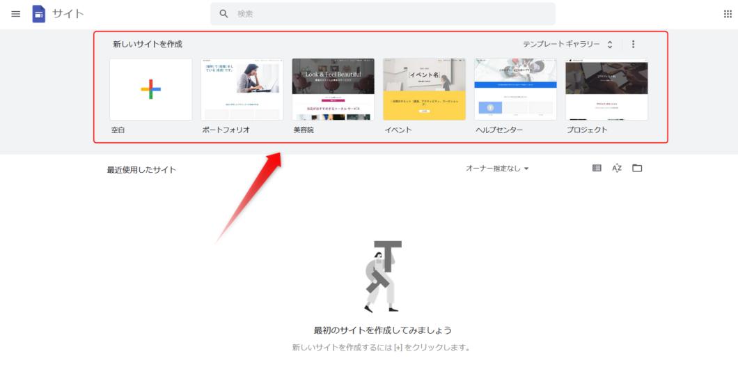 Googleサイトで選択できるテンプレート