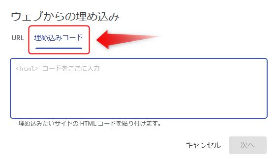 Googleサイトに埋め込みコード・HTMLを記入する
