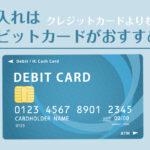 仕入れはクレジットカードよりもデビットカードがオススメ!4つの理由と選び方のポイントを解説